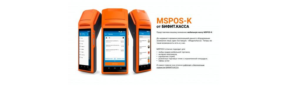 MSPOS-K