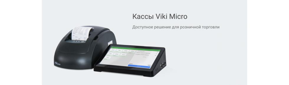 Viki micro